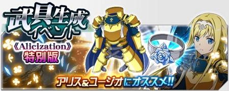 武具生成イベント「氷炎の竜」開催予告!限定武具&メダリオンをGETしよう!
