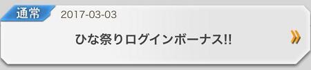ひな祭りログインボーナス開催中!3/3本日中のログインでメモリー・ダイヤ25個をGETしよう!