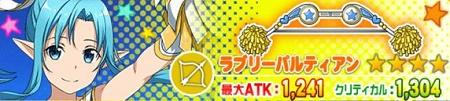 チアアスナのモチーフ武器!強力な聖属性の☆4弓「ラブリーパルティアン」の武器情報まとめ!
