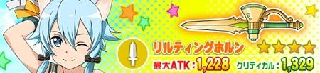 チアシノンのモチーフ武器!強力な聖属性の☆4短剣「リルティングホルン」の武器情報!