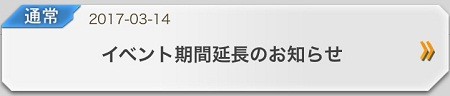 OS連動&アリシゼーション編関連のイベント・スカウト・武器購入などの開催期間を延長!