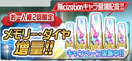 アリシゼーション編キャラ登場記念!「メモリーダイヤ増量キャンペーン」開催中!