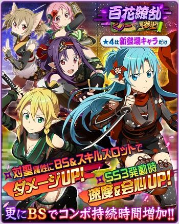 新スカウト「百花繚乱 くノ一参上」開催中!獲得できるキャラクター詳細!