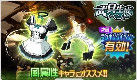 武具生成イベント「大地を穿つ巨竜」開催予告!次回ランクイベに備えて限定武具をGETしよう!
