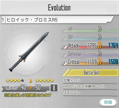 ☆5武器があればATK7000オーバー!!☆5武器の獲得は無課金でも可能なのだろうか