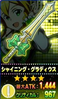 【煌きグラドル】リーファのモチーフ武器!聖属性☆4片手剣「シャイニング・グラディウス」の武器情報!