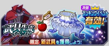 武具生成イベント「不死の男 デュラハン」開催予告!次回ランクイベに備えて限定武具をGETしよう!