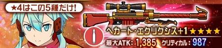 新登場「+1」武器情報!【神炎銃士】シノンのモチーフ武器「ヘカート・エクリクシス+1」(火・銃)ステータス!