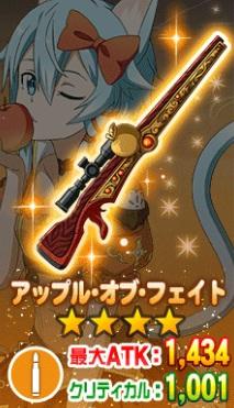 【デンジャラス・キス】シノンのモチーフ武器!土属性☆4銃「アップル・オブ・フェイト」の武器情報!