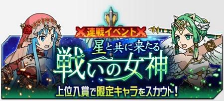 """連戦ランキングイベント「戦いの女神」が開催中!ステージ&ボス情報""""をまとめてみました!"""