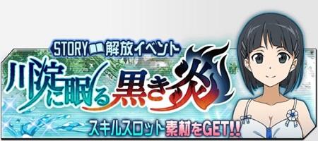 ストーリー解放イベント「川淀に眠る黒き炎」開催予告!強力な限定武具をGETしよう!