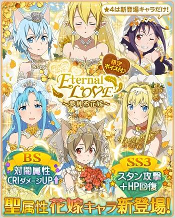 新スカウト「Eternal LOVE -夢見る花嫁-」開催中!獲得できるキャラクターのステータス詳細!