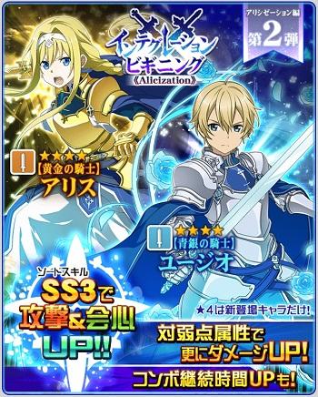 アリス&ユージオ第2弾!新スカウト「インテグレーション・ビギニング」開催中!獲得できるキャラクター詳細!