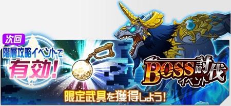 新Boss討伐イベント「夢幻城の悪魔」開催予告!次回階層攻略イベに備えて限定武具をGETしよう!