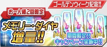 5/1~5/8期間限定!ゴールデンウィーク記念「メモリーダイヤ増量キャンペーン」開催中!