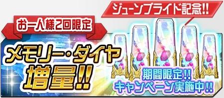 5/31~6/5期間限定!ジューンブライド記念「メモリーダイヤ増量キャンペーン」開催中!