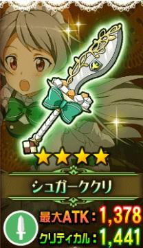 【博識スカラリーメイド】セブンのモチーフ武器!風属性☆4短剣「シュガーククリ」の武器情報!