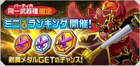 ミニランキングイベント「火妖精の攻勢」開催予告!