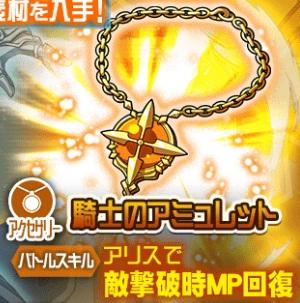 アリスの適性装備!土属性の☆2~☆4アクセサリー「騎士のアミュレット」の武具情報!