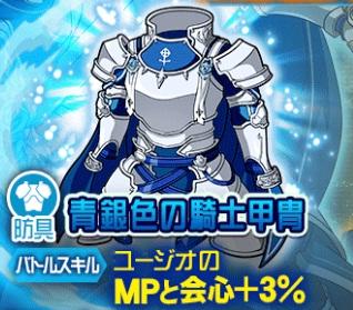 ユージオの適性装備!水属性の☆2~☆4防具「青銀色の騎士甲冑」の武具情報!