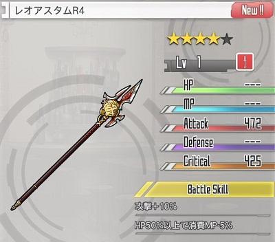 【孤高の咆哮レオ】シノンのモチーフ武器!火属性☆4槍「レオアスタム」の武器情報!