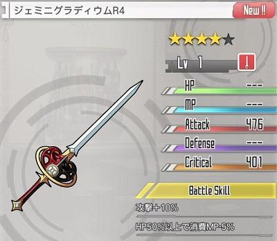 【巡る絆ジェミニ】ユウキのモチーフ武器!火属性☆4細剣「ジェミニグラディウム」の武器情報!