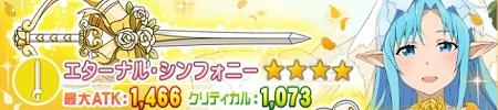 嫁アスナのモチーフ武器!聖属性☆4細剣「エターナル・シンフォニー」の武器情報!