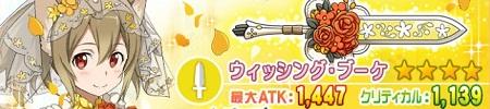 嫁シリカのモチーフ武器!聖属性☆4短剣「ウィッシング・ブーケ」の武器情報!