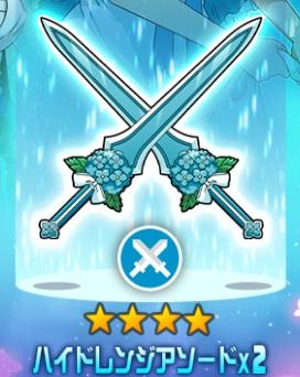 【雨滴りの乙女】レインのモチーフ武器!水属性☆4双剣「ハイドレンジアソードx2」のステータス情報!