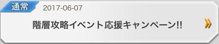 「階層攻略イベント応援キャンペーン」開催中!虹のしずくも貰えるログインボーナスやドロップ・経験値・コル2倍など詳細!!