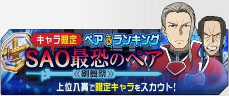 ペアランキングイベント「剣舞祭・SAO最恐のペア」開催中!獲得できるランキング&ポイント報酬一覧!