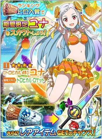 水着ユナが登場!!連戦ランキング「溟海に眠る 南洋の星」開催予告!上位入賞で限定キャラをスカウトしよう!