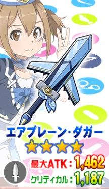【アテンションプリーズ】シリカのモチーフ武器!無属性☆4短剣「エアプレーン・ダガー」のステータス情報!