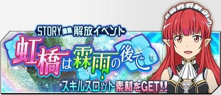 ストーリー解放イベント「虹橋は霖雨の後で」開催予告!強力な限定武具をGETしよう!