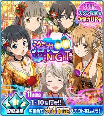 新スカウト「YUKATA Night ~花火の下で~」開催中!獲得できる☆4新キャラクターのステータス詳細!