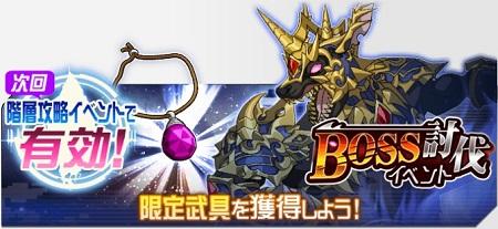 Boss討伐イベント「黄昏城の獣神」開催予告!次回階層攻略イベに備えて限定武具をGETしよう!