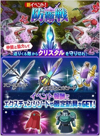 新イベント防衛戦「森の秘石」開催予告!イベント報酬でエクスチェンジソードや新たな限定武具をGETしよう!