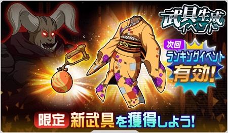 武具生成イベント「ゼーギ・ザ・フレイムコーラー」開催予告!次回ランイベに有効な土属性の限定武具が登場!
