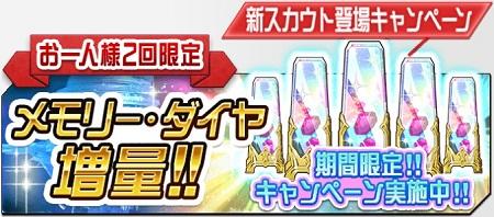 7/14~7/18期間限定!新スカウト登場キャンペーン「メモリーダイヤ増量キャンペーン」開催中!