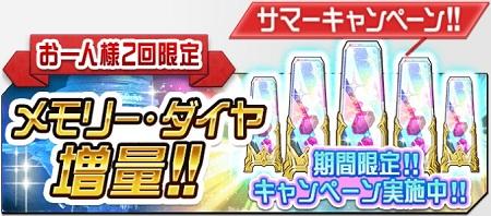 6/30~7/5期間限定!サマーキャンペーン「メモリーダイヤ増量キャンペーン」開催中!