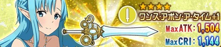 新登場「+1」武器情報!【閃光の舞踏】アスナのモチーフ武器★4「ワンス・アポン・ア・タイム+1」(聖・片手剣)ステータス!
