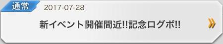 新イベント記念ログインボーナス実施!7/29~31の3日間もらえるダイヤの数がステップアップ!!