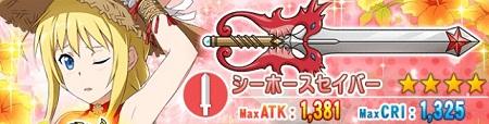 【火照りの夏姫】アリスのモチーフ武器!火属性☆4片手剣「シーホースセイバー」のステータス情報!