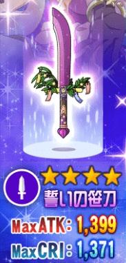 【再会の誓い】フィリアのモチーフ武器!闇属性☆4短剣「誓いの笹刀」のステータス情報!