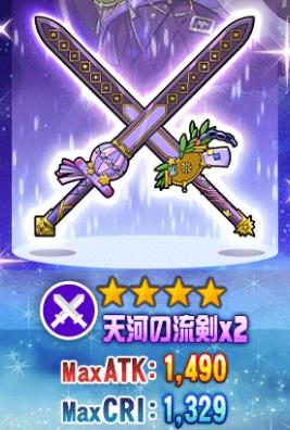 【天昇の舞姫】ユウキのモチーフ武器!闇属性☆4双剣「天河の流剣x2」のステータス情報!