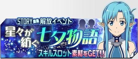 ストーリー解放イベント「星々が紡ぐ七夕物語」開催予告!闇属性の強力な限定武具をGETしよう!