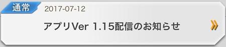 7/12(水)新バージョン1.15が配信!アップデートによりクエスト再挑戦時の待ち時間短縮!