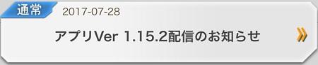 7/28(金)新バージョン1.15.2が配信!アップデートで不具合が修正