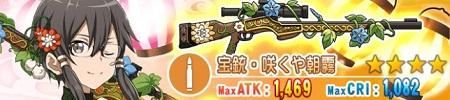 浴衣シノンのモチーフ武器!土属性☆4銃「宝銃・咲くや朝霧」のステータス情報!
