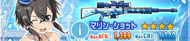 【はじけるっ★夏色ガール】シノンのモチーフ武器☆4【マリン・ショット】(水・銃)ステータス